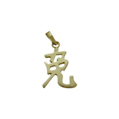 "10 Karat Yellow Gold Chinese RABBIT Zodiac Pendant with 18"" chain"
