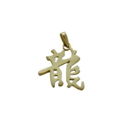 "14 Karat Yellow Gold Chinese DRAGON Zodiac Pendant with 16"" chain"