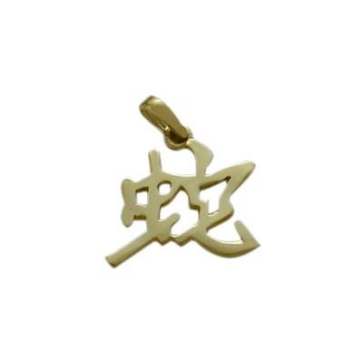 "14 Karat Yellow Gold Chinese SNAKE Zodiac Pendant with 18"" chain"