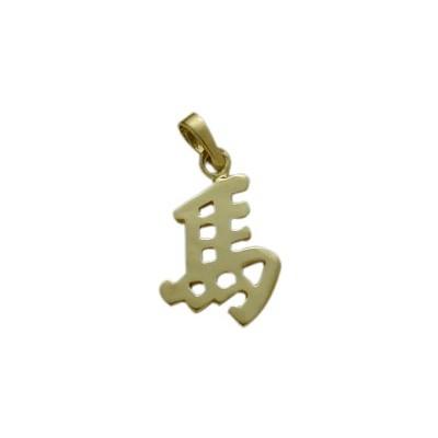 14 Karat Yellow Gold Chinese HORSE Zodiac Pendant