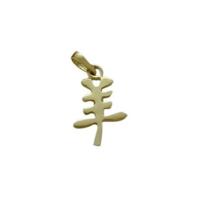 "14 Karat Yellow Gold Chinese SHEEP Zodiac Pendant with 18"" chain"