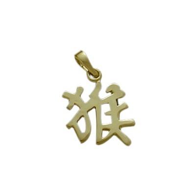 """14 Karat Yellow Gold Chinese MONKEY Zodiac Pendant with 16"""" chain"""