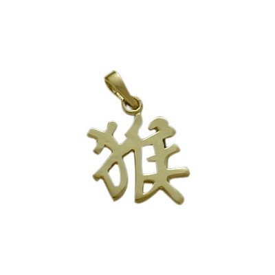 """14 Karat Yellow Gold Chinese MONKEY Zodiac Pendant with 18"""" chain"""