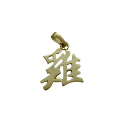 """14 Karat Yellow Gold Chinese ROOSTER Zodiac Pendant with 18"""" chain"""