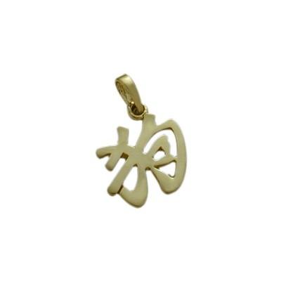 "14 Karat Yellow Gold Chinese DOG Zodiac Pendant with 18"" chain"