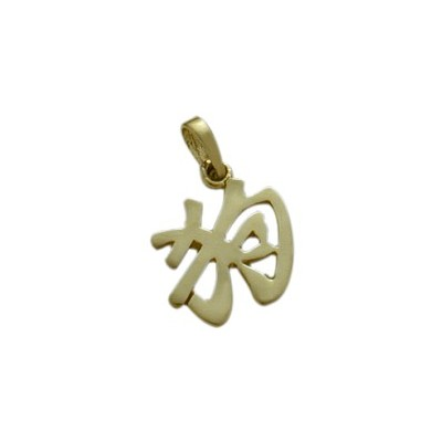 "14 Karat Yellow Gold Chinese DOG Zodiac Pendant with 20"" chain"